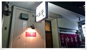 スナック洋子@第8回中央区はしご酒大会