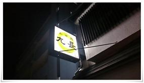丸長@第8回中央区はしご酒大会