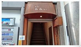 入口@喫茶かわい