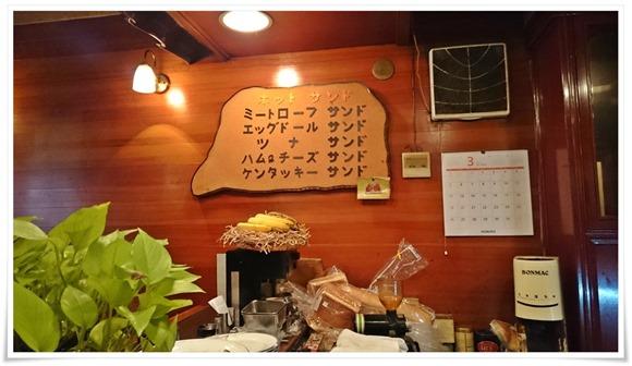 ホットサンドメニュー@喫茶かわい