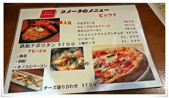 フードメニュー@ラ・コメータ(小倉十三区)