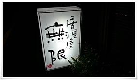 立て看板@居酒屋 無限(むげん)