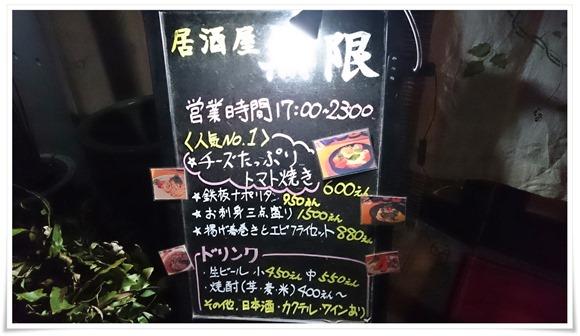 営業案内@居酒屋 無限(むげん)