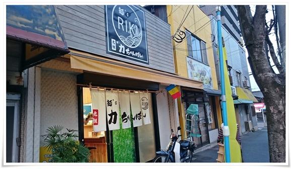 元祖 麺's 力ちゃんぽん(リキチャンポン)