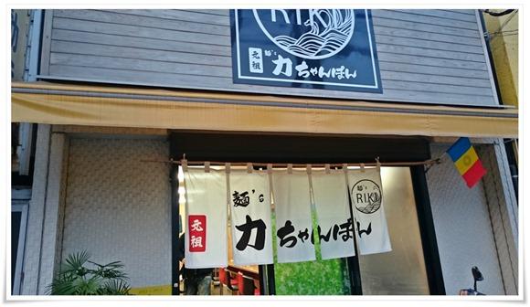 店舗外観@力ちゃんぽん