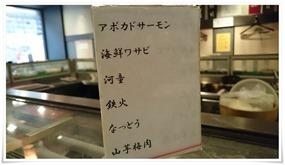 手巻きメニュー@すし将軍 中央町店