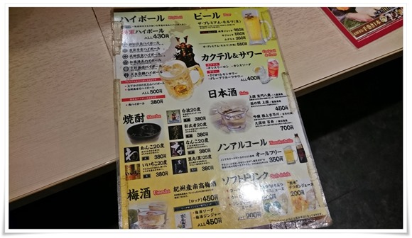 ドリンクメニュー@すし将軍 中央町店
