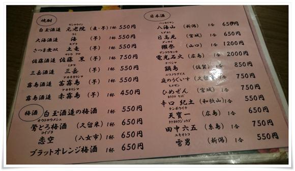 焼酎・日本酒メニュー@串揚げ たむたむ