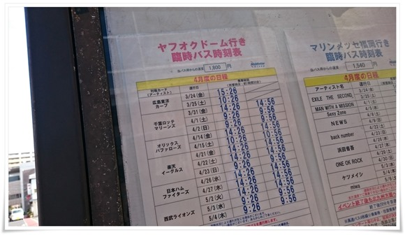 北九州からのヤフオクドーム行き臨時バス