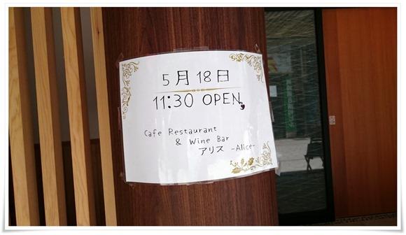5/18黒崎にオープン@Alice(アリス)
