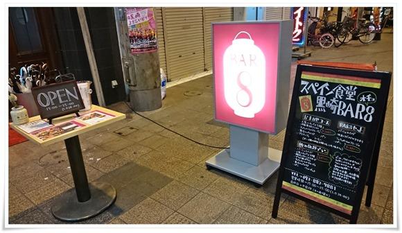 スペイン食堂 黒崎バル8@八幡西区黒崎~超人気店ですね。時間限定ながら入店する事ができました!