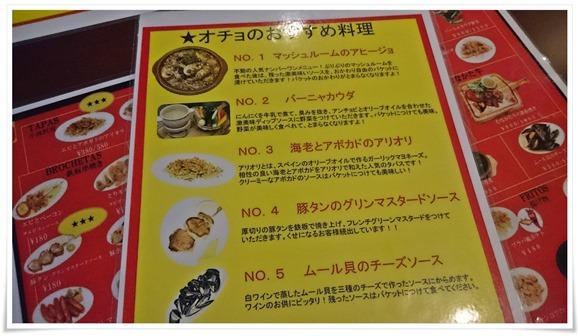 おすすめ料理メニュー@スペイン食堂 黒崎BAR8