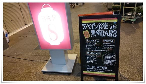 店頭の看板@スペイン食堂 黒崎BAR8