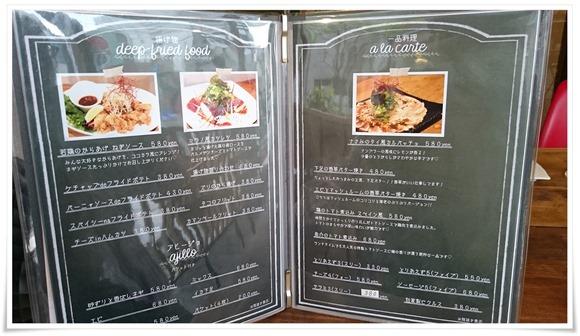 揚げ物・一品料理メニュー@ココカラキッチン