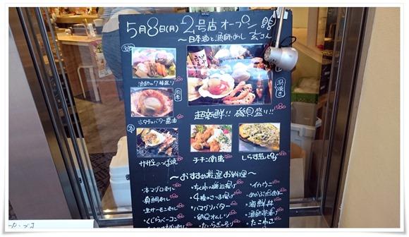 2号店です@日本酒と漁師めし 玄さん 八幡店