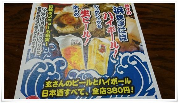 ビール380円@日本酒と漁師めし 玄さん 八幡店