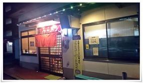 店舗入口@一貫(イッカン)