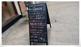 店頭の立て看板@麺バル クオーゼ(QUOZE)