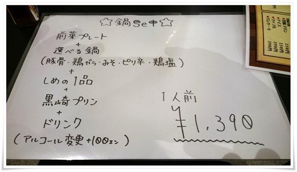 鍋セットメニュー@麺バル クオーゼ(QUOZE)