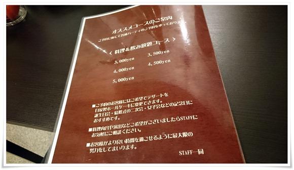 コースメニュー@麺バル クオーゼ(QUOZE)