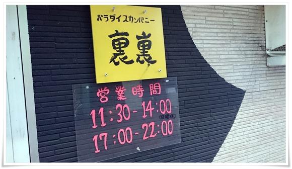店頭の看板@裏裏(おもてなし)