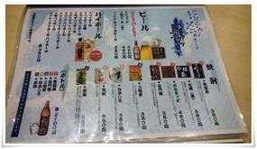 ビール・焼酎メニュー@まぐろやしのちゃん