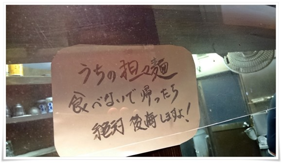 後悔するよ@担々麺と水餃子の専門店 担々たぬき