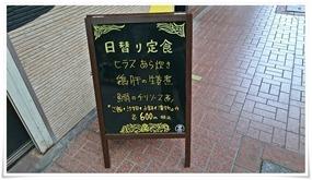 ランチメニュー@裏裏(おもてなし)