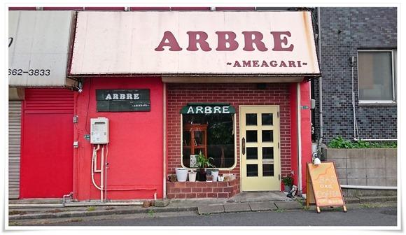 ARBREで晩酌!
