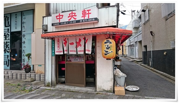 中央軒(ちゅうおうけん)@中央町
