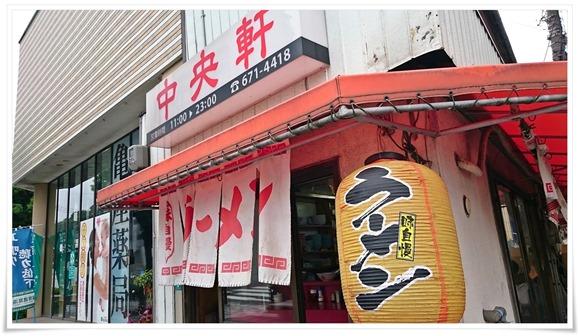 店舗外観@中央軒(ちゅうおうけん)