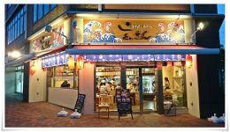 日本酒と浜焼き 玄さん 八幡店