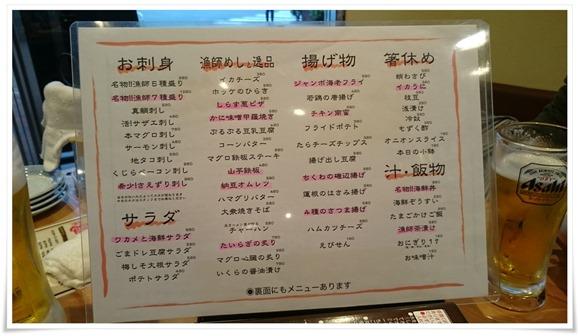 フードメニュー@玄さん八幡店