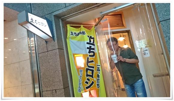 店舗入口@一品角打ち 立ちヒロシ