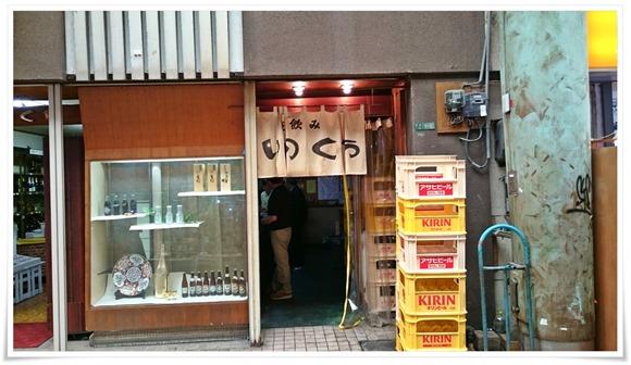 店舗入口@いのくち酒店