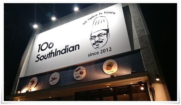 106 SouthIndian Restaurant&Bar
