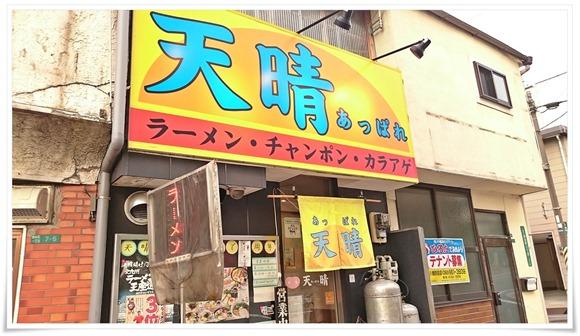 ラーメン天晴(あっぱれ)@八幡東区
