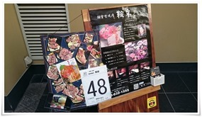 店頭の立て看板@個室型焼肉 鞍牟(ぐらむ)