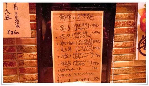 おすすめメニュー@個室型焼肉 鞍牟(ぐらむ)