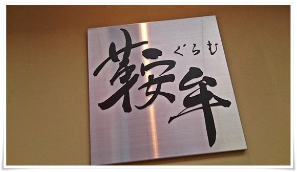 店頭@個室型焼肉 鞍牟(ぐらむ)