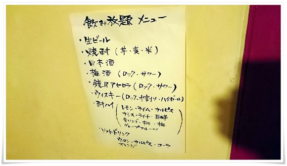 飲み放題メニュー@株式会社ひよこ組