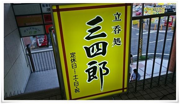 店頭の看板@立呑処 三四郎(さんしろう)