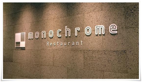 レストラン@長崎ホテル清風