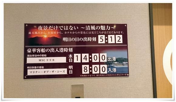 日の出案内@長崎ホテル清風