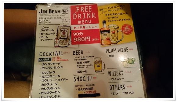 飲み放題メニュー@居ざけ屋(いざけや)