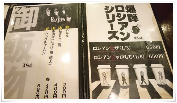爆弾ロシアンシリーズ@居ざけ屋(いざけや)