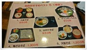 単品ベスト5メニュー@出雲そば スピナ大手町店