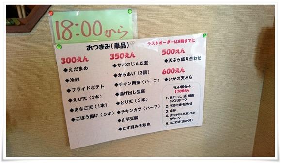 おつまみメニュー@出雲そば スピナ大手町店