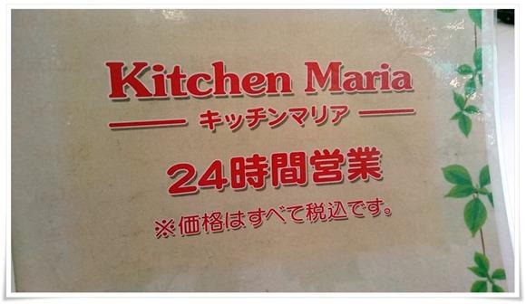 年中無休24時間営業@キッチンマリア