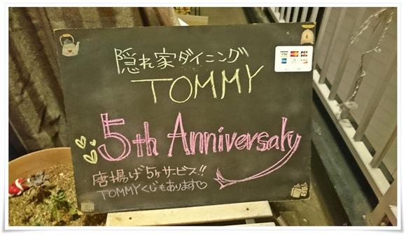 隠れ家ダイニングTOMMY(トミー)2017年7月中旬に五周年を迎えられました!【八幡東区前田】